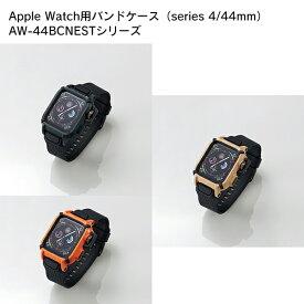 ELECOM(エレコム) Apple Watch用バンドケース(series 4/44mm) AW-44BCNEST