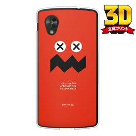 ガッチャマンクラウズインサイト(GC_insight)シリーズ エンボスデザイン 「Hajime gadget」/ for Google Nexus 5 EM01L/EMOBILEネクサス5 カバー ネクサス5 ケース EM01L カバー EM01L ケース Google Nexus 5 カバー Google Nexus 5 ケース グーグル