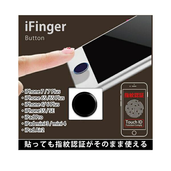 M's Select. iFinger Button 指紋認証対応 ホームボタンシール ブラック iPhone7 iPhone7 Plus 対応