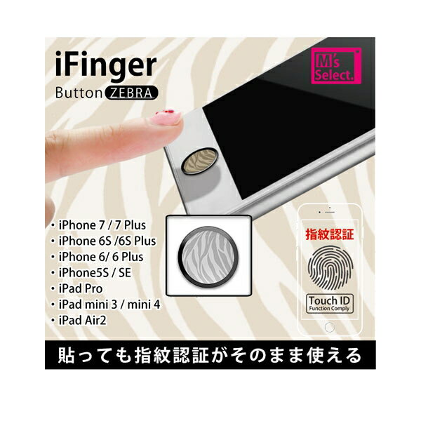 M's Select. iFinger Button 指紋認証対応 ホームボタンシール ゼブラ iPhone7 iPhone7 Plus 対応