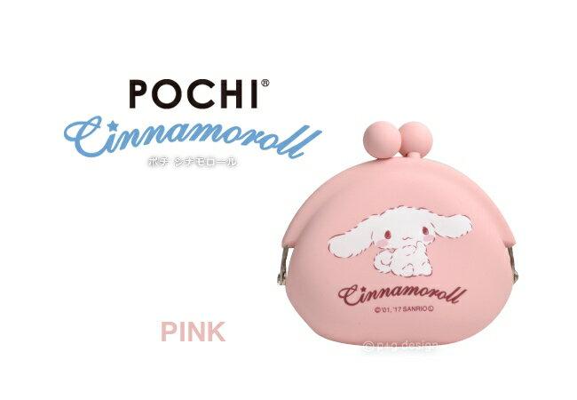 POCHI Cinnamoroll (ポチ シナモロール) ピンク PG-25702