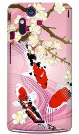【送料無料】 鯉と梅 (ピンク) produced by COLOR STAGE / for Xperia acro IS11S/au 【Coverfull】【カバフル】【全面】【受注生産】【スマホケース】【ハードケース】XPERIA acro エクスペリア アクロ カバー エクスぺリア スマートフォンケース Cover カバー