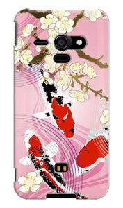 【送料無料】 鯉と梅 (ピンク) produced by COLOR STAGE / for AQUOS PHONE SERIE SHL22/au 【Coverfull】shl22 カバー shl22 ケース aquos phone serie shl22 カバー aquos phone serie shl22 ケース アクオスフォン shl22 カバー