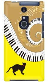 【送料無料】 ネコ・ピアノ (イエロー) produced by COLOR STAGE / for ARROWS NX F-01F/docomo 【Coverfull】【受注生産】【スマホケース】【ハードケース】f-01f ケース f-01f カバー arrows nx f-01f ケース arrows nx f-01f カバー アローズ nx f-01f ケース