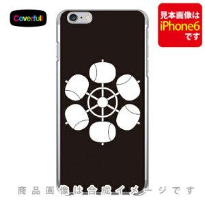 【送料無料】 家紋シリーズ 六つ槌車 (むつつちぐるま) (クリア) / for iPhone SE (2020/第2世代)/8/7/Apple 【Coverfull】iphone8 iphone7 ケース iphone8 iphone7 カバー iphone 8 iphone 7 ケース iphone 8 iphone 7 カ