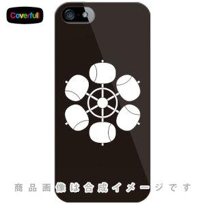 【送料無料】 家紋シリーズ 六つ槌車 (むつつちぐるま) (クリア) / for iPhone SE/5/au 【Coverfull】【スマホケース】【ハードケース】iPhone5カバー/アイフォン5/iphone5ケース/アイフォン 5/スマ