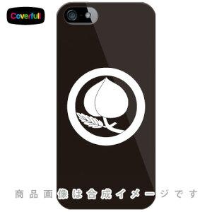 【送料無料】 家紋シリーズ 丸に葉付き桃 (まるにはつきもも) (クリア) / for iPhone SE/5s/docomo 【Coverfull】【ハードケース】iPhone5sカバー/アイフォン5s/iphone5sケース/アイフォン 5s/スマート