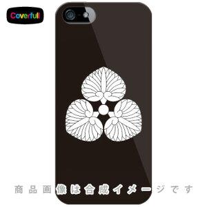 【送料無料】 家紋シリーズ 三つ河骨 (みっつこうほね) (クリア) / for iPhone SE/5s/SoftBank 【Coverfull】【ハードケース】iPhone5sカバー/アイフォン5s/iphone5sケース/アイフォン 5s/スマートフォン