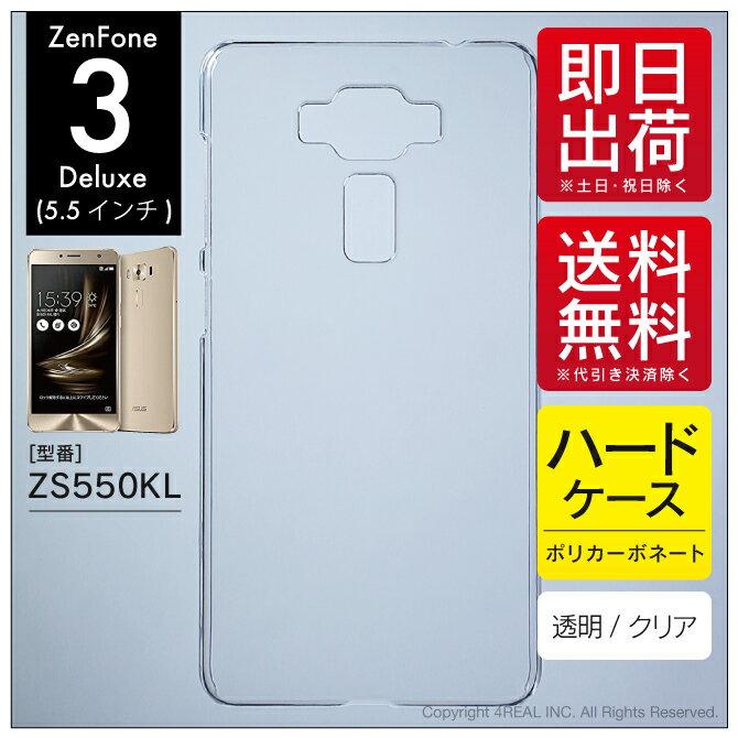 【即日出荷】 ZenFone 3 Deluxe (5.5インチ) ZS550KL/MVNOスマホ(SIMフリー端末)用 無地ケース (クリア) 【無地】zenfone 3 deluxe ケース zenfone 3 deluxe カバー zs550kl ケース zs550kl カバー ゼンフォン3 ケース ゼンフォン3 カバー ゼンフォン3 デラックス