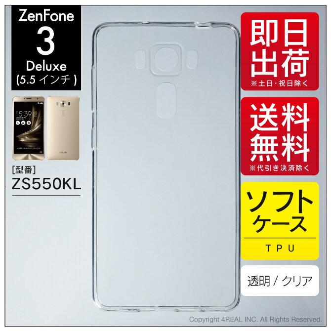 【ケーブルプレゼント】【即日出荷】 ZenFone 3 Deluxe (5.5インチ) ZS550KL/MVNOスマホ(SIMフリー端末)用 無地ケース (ソフトTPUクリア) 【無地】zenfone 3 deluxe ケース zenfone 3 deluxe カバー zs550kl ケース zs550kl カバー ゼンフォン3 ケース