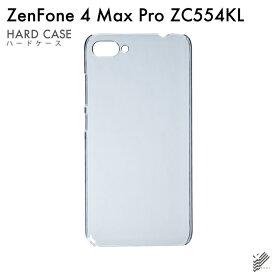【即日発送】 ZenFone 4 Max Pro ZC554KL/MVNOスマホ(SIMフリー端末)用 無地ケース (クリア) 【無地】zenfone 4 max pro ケース zenfone 4 max pro カバー zc554kl ケース zc554kl カバー ゼンフォン4マックスプロ ケース ゼンフォン4マックスプロ カバー