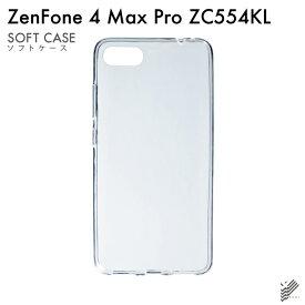 【即日出荷】 ZenFone 4 Max Pro ZC554KL/MVNOスマホ(SIMフリー端末)用 無地ケース (ソフトTPUクリア) 【無地】zenfone 4 max pro ケース zenfone 4 max pro カバー zc554kl ケース zc554kl カバー ゼンフォン4マックスプロ ケース ゼンフォン4マックスプロ カバー