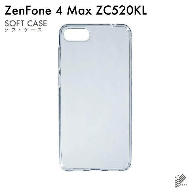 【即日出荷】 ZenFone 4 Max ZC520KL/MVNOスマホ(SIMフリー端末)用 無地ケース (ソフトTPUクリア) 【無地】zenfone 4 max ケース zenfone 4 max カバー ZC520KL ケース ZC520KL カバー ゼンフォン4マックス ケース ゼンフォン4マックス カバー