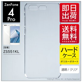【即日出荷】 ZenFone 4 Pro ZS551KL/MVNOスマホ(SIMフリー端末)用 無地ケース (クリア) 【無地】zenfone 4 pro ケース zenfone 4 pro カバー zs551kl ケース zs551kl カバー ゼンフォン4プロ ケース ゼンフォン4プロ カバー ゼンフォン4プロ