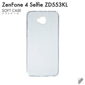 【即日出荷】 ZenFone 4 Selfie ZD553KL/MVNOスマホ(SIMフリー端末)用 無地ケース (ソフトTPUクリア) 【無地】zenfone 4 selfie ケース zenfone 4 selfie カバー zd553kl ケース zd553kl カバー ゼンフォン4セルフィー ケース ゼンフォン4セルフィー カバー