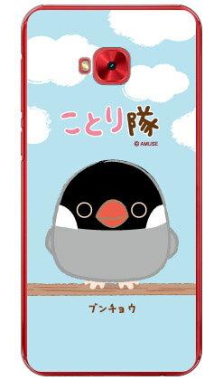 【送料無料】 ことり隊シリーズ ブンチョウ (クリア) / for ZenFone 4 Selfie Pro ZD552KL/MVNOスマホ(SIMフリー端末) 【ハードケース】zenfone 4 selfie pro ケース zenfone 4 selfie pro カバー zd552kl ケース zd552kl カバー ゼンフォン4セルフィープロ ケース