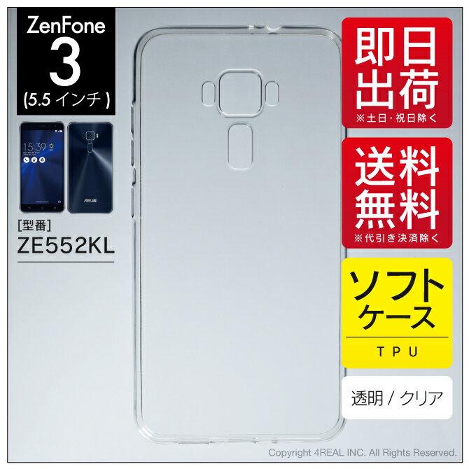 【即日出荷】 ZenFone 3(5.5インチ) ZE552KL/MVNOスマホ(SIMフリー端末)用 無地ケース (ソフトTPUクリア) 【無地】zenfone 3 ze552kl ケース zenfone 3 ze552kl カバー ze552klケース ze552klカバー ゼンフォン3ケース ゼンフォン3カバー 5.5インチ simフリー
