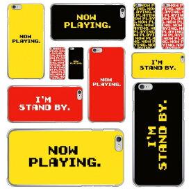 【送料無料】【Cf LTD】 NOW PLAYING. & I'M STAND BY.シリーズ スマホケース ハードケーススマホカバー 全機種 主要機種 iphoneケース イラスト 可愛い カワイイ かわいい スマホ スマホケース ケース カバー ハードケース ハードカバー
