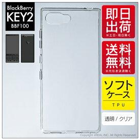 即日出荷 BlackBerry KEY2 BBF100/MVNOスマホ(SIMフリー端末)用 無地ケース (ソフトTPUクリア) クリアケースblackberry key2 ケース blackberry key2 カバー BBF100 ケース BBF100 カバー ブラックベリー key2 ケース ブラックベリー key2 カバー