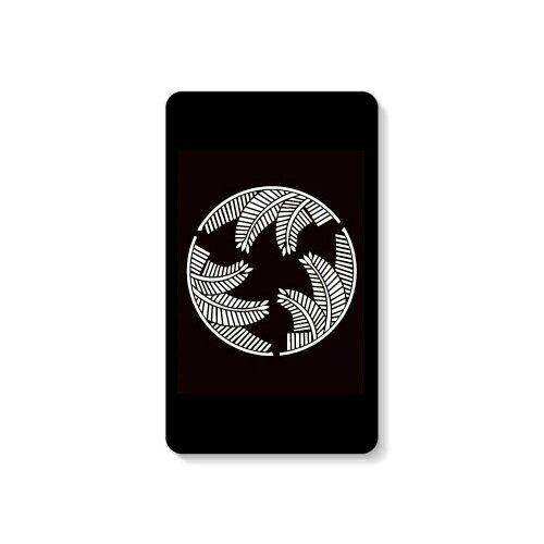 【送料無料】 家紋シリーズ モバイルバッテリー 三つ割り若松 (みつわりわかまつ) 【Coverfull】 10000mAh microUSBケーブル付き 充電器 iPhone アイフォン Android アンドロイド
