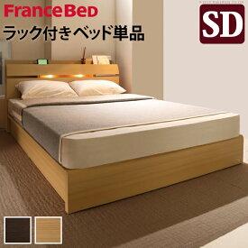 【送料無料】 フランスベッド セミダブル フレーム ライト・棚付きベッド 〔ウォーレン〕 ベッド下収納なし セミダブル ベッドフレームのみ 木製 日本製 宮付き コンセント ベッドライト