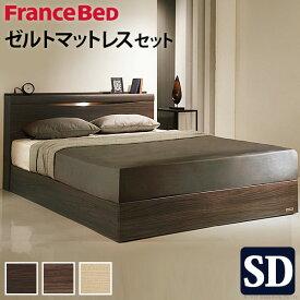 【送料無料】 フランスベッド セミダブル 国産 コンセント マットレス付き ベッド 木製 棚 ゼルト スプリングマットレス グラディス