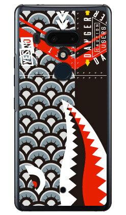 【送料無料】 シャーク 鯉のぼり ブラック (クリア) / for HTC U12+/MVNOスマホ(SIMフリー端末) 【YESNO】【受注生産】【スマホケース】【ハードケース】htc u12+ U12プラス u12+ ケース u12+ カバー U12プラス ケース U12プラス カバー htc u12+ ケース htc
