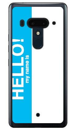 【送料無料】 Hello my name is シアン (ソフトTPUクリア) / for HTC U12+/MVNOスマホ(SIMフリー端末) 【SECOND SKIN】【スマホケース】【ソフトケース】htc u12+ U12プラス u12+ ケース u12+ カバー U12プラス ケース U12プラス カバー htc u12+ ケース htc