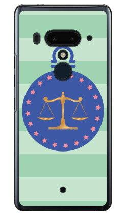 【送料無料】 天秤座 (クリア) / for HTC U12+/MVNOスマホ(SIMフリー端末) 【Coverfull】【カバフル】【平面】【受注生産】【スマホケース】【ハードケース】htc u12+ U12プラス u12+ ケース u12+ カバー U12プラス ケース U12プラス カバー htc u12+ ケース htc