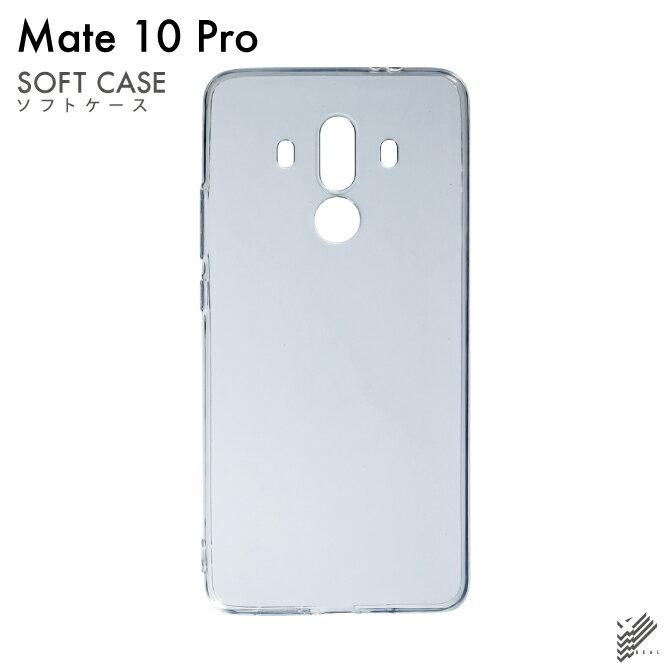 【即日出荷】 HUAWEI Mate 10 Pro BLA-L29・703HW/MVNOスマホ(SIMフリー端末)・SoftBank用 無地ケース (ソフトTPUクリア) 【無地】huawei mate 10 pro bla-l29 ケース huawei mate 10 pro bla-l29 カバー ハーウェイmate 10 proケース ハーウェイmate 10 proカバー