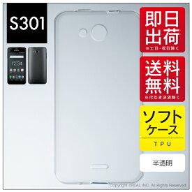 a836ef0047 【即日出荷】 S301/MVNOスマホ(SIMフリー端末)用 無地ケース