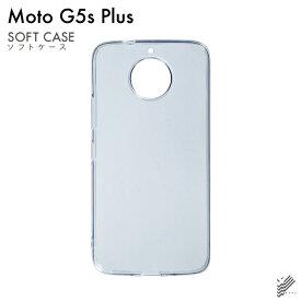 【即日出荷】 Moto G5s Plus XT1805/MVNOスマホ(SIMフリー端末)用 無地ケース (ソフトTPUクリア) 【無地】moto g5s plus ケース moto g5s plus カバー motog5splus ケース motog5splus カバー モト g5s プラス ケース モト g5s プラス カバー モトg5sプラスケース