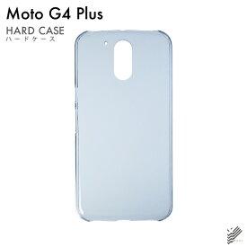 【即日出荷】 Moto G4 Plus XT1644/MVNOスマホ(SIMフリー端末)用 無地ケース (クリア) 【無地】moto g4 plus ケース moto g4 plus カバー xt1644 ケース xt1644 カバー xt1644ケース xt1644カバー motog4 plus ケース motog4 plus カバー