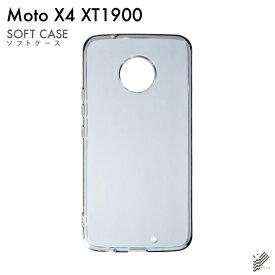 【即日出荷】 Moto X4 XT1900/MVNOスマホ(SIMフリー端末)用 無地ケース (ソフトTPUクリア) 【無地】moto x4 ケース moto x4 カバー motox4 ケース motox4 カバー モト x4 ケース モト x4 カバー モトx4ケース モトx4カバー simフリー android