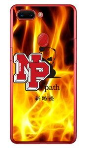 【送料無料】 NEW/PATH 「FIRE PANDA REWORK」 (クリア) / for OPPO R15 Pro/MVNOスマホ(SIMフリー端末) 【SECOND SKIN】oppo スマホ oppo スマートフォン oppo スマホケース oppo スマホカバー オッポ スマホケ