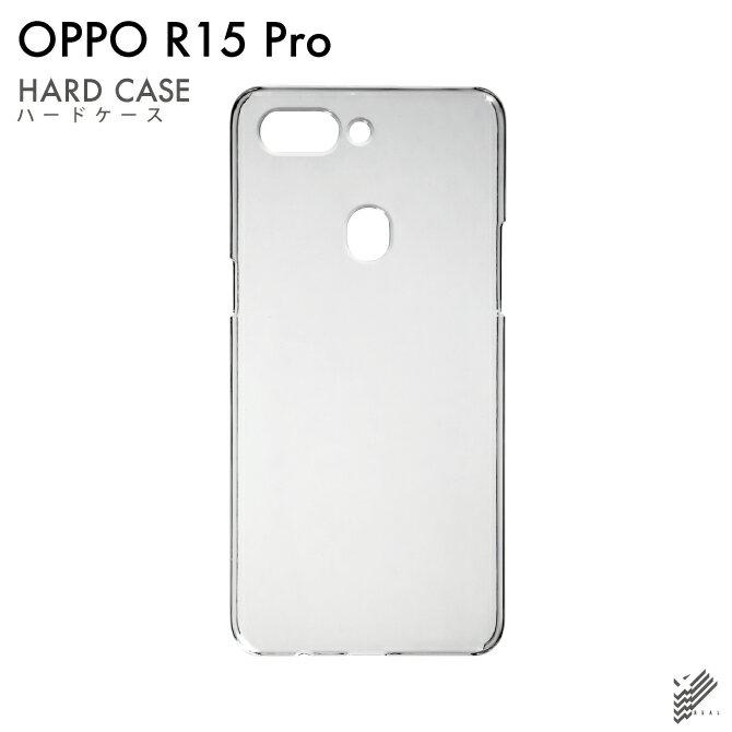 【即日発送】 OPPO R15 Pro/MVNOスマホ(SIMフリー端末)用 無地ケース (クリア) 【無地】oppo スマホ oppo スマートフォン oppo スマホケース oppo スマホカバー オッポ スマホケース オッポ スマホカバー フランスメーカー OPPO