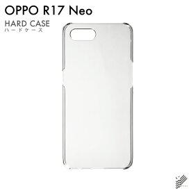 【即日出荷】 OPPO R17 Neo/MVNOスマホ(SIMフリー端末)用 無地ケース (クリア) 【無地】oppo スマホ oppo スマートフォン oppo スマホケース oppo スマホカバー オッポ スマホケース オッポ スマホカバー フランスメーカー OPPO