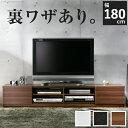【送料無料】 背面収納TVボード ロビン 幅180cm テレビ台 テレビボード ローボードテレビボード テレビ台 テレビ 置き…