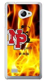 【送料無料】 NEW/PATH 「FIRE PANDA REWORK」 (クリア) / for VAIO Phone A VPA0511S・Biz VPB0511S/MVNOスマホ(SIMフリー端末) 【SECOND SKIN】vaio phone a vpa0511s vaio phone a ケース vaio phone a カバー バイオフォンa ケース