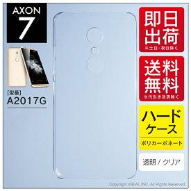 【即日出荷】 ZTE AXON 7/MVNOスマホ(SIMフリー端末)用 無地ケース (クリア) 【無地】zte axon 7 ケース zte axon 7 カバー zteaxon7 ケース zteaxon7 カバーアクソン 7 ケース アクソン 7 カバー アクソン7ケース アクソン7カバー axon