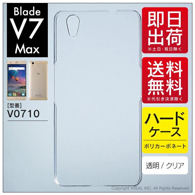 【即日出荷】 Blade V7 Max/MVNOスマホ(SIMフリー端末)用 無地ケース (クリア) 【無地】zte blade v7 max blade v7 max ケース blade v7 max カバー ブレイド v7 max ケース ブレイド v7 max カバー ブレイドv7マックス ケース ブレイド