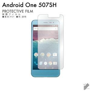 【即日出荷】 507SH 液晶保護フィルム Android One 507SH 保護フィルム 光沢 保護シート 液晶保護フィルム 透明 アンドロイドワン 507SH保護フィルム 液晶 保護 フィルム シート 液晶フィルム 液晶シ