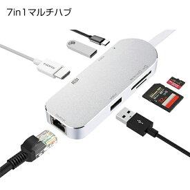 【送料無料】【7 in 1】【マルチハブ】【USB Type C ハブ】【4K対応】【HDMI】【Thunderbolt】【USB3.0】【Ethernet】【SD slot】【Micro SD】【TypeC】充電 MacBook Pro パソコン PC Mac OS Windows 10 Chrome OS Android OS 軽量 コンパクト 人気 便利 オススメ 激安