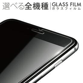 主要機種対応 各種スマホ対応 ガラスフィルム 保護フィルム スマホ ガラスフィルム 強化ガラス保護フィルム iphone アイフォン アイフォーン xperia エクスペリア arrows アローズ aquos アクオス zenfone ゼンフォン ascend アセンド アクセサリー 液晶保護