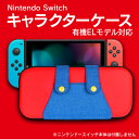 【6時間限定●タイムセール】【送料無料】【Nintendo Switch キャラクター キャリー ケース】【簡易 スタンド機能】【軽量】【頑丈】【…