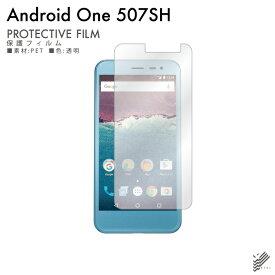 【即日出荷】 Android One 507SH・AQUOS ea 606SH 液晶保護フィルム 保護フィルム 光沢 保護シート 液晶保護フィルム 透明 保護フィルム 液晶 保護 フィルム シート 液晶フィルム 液晶シート 保護フィルム 保護シート 液晶保護フィルム 液晶保護シート