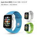 【送料無料】【Apple Watch シリコン スポーツバンド】【アップルウォッチ シリコン スポーツバンド】バンド シリコン ベルト スポーツ…