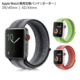 【送料無料】【Apple Watch nylon loop watch band】【Apple Watch ナイロン ループ ウォッチ バンド】【ボーダー】【カラフル】アップルウォッチ ナイロン ベルト スポーツ ナイロンベルト ベルト交換 ベルトだけ 時計 時計ベルト 腕時計ベルト メンズ レディース