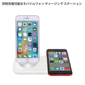 【送料無料】【同時充電】【USB to 3in1】【モバイルフォン チャージング ステーション】【ワイヤレス チャージャー】スマートフォン スマホ モバイル iPhone アイフォーン MicroUSB マイクロUSB TypeC タイプC アンドロイド 便利グッズ 人気 オススメ 激安