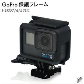 【送料無料】【保護フレーム】【GoPro HERO7 HERO6 HERO5用】【フレームケース】【充電可能】ゴープロヒーロー シリーズ スポーツカメラアクセサリー goproフレームケース ネイキッドフレーム フレームケース スポーツカメラアクセサリー 丈夫 頑丈